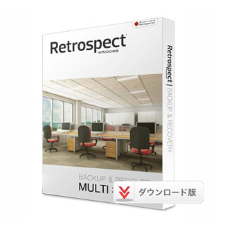 Retrospect 9 for Win - Desktop 5 Workstation Clients ダウンロード版