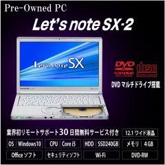 ハイクオリティー&リーズナブル【 Pre-Owned PC 】Panasonic Let's note CF-SX2〔 Windows10 × Corei5 × 4GBメモリ 〕搭載 ノートパソコン / 新品SSD 240GB チューニング済み / DVDマルチドライブ / 30日間のリモートサポートで安心