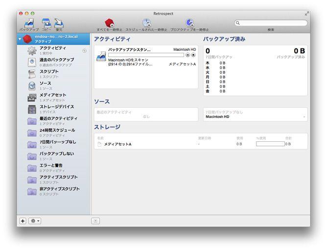 retrospect 11 for mac desktop 5 workstation clients ダウンロード版