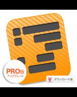 OmniOutliner 4 Pro(オムニアウトライナー 4 プロ) - アップグレードダウンロード版(OmniOutliner 3 Proから)(日本語版)
