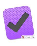 OmniFocus 2 スタンダード(オムニ・フォーカス 2) ダウンロード版
