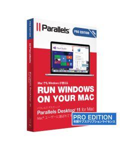 Parallels Desktop for Mac Pro Edition パッケージ版 (年間サブスクリプションライセンス)